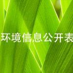 2019年第三季度肇庆焕发生物科技有限公司环境信息公开表
