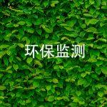 2019年第三季度焕发公司环保监测报告(废水)